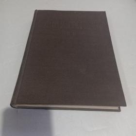 中国大百科全书 纺织