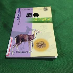 麝香生产技术——常用中药材规范化生产技术丛书