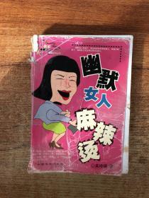 幽默女人麻辣烫/快乐星期八幽默系列丛书
