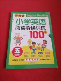 新概念小学英语阅读阶梯训练100篇五年级