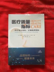 医疗质量指标