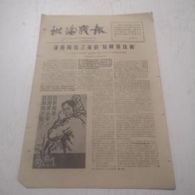 文革时期报纸:批陶战报(1967年,第13号)