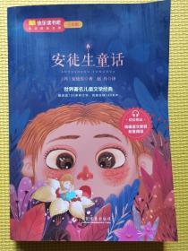 安徒生童话(三年级)