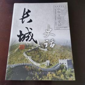 长城史话:中华文明史话 正版好品