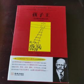 孩子王:儿童教育家科扎克传 正版好品 2013年一版一印