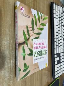 乳房健康书