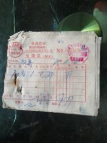 广东省东方县发货票