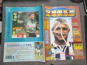 足球俱乐部 1995年第21期(无中插)关键词:白发魔王——21 拉瓦内利!十大后卫——将门虎子马尔蒂尼!