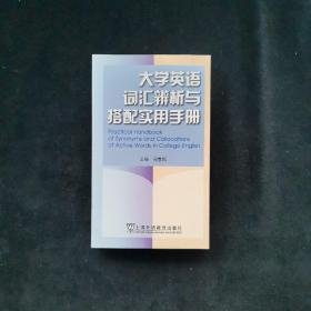 大学英语词汇辨析与搭配实用手册