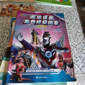 超能大家族·超级怪兽角色终极档案2怪兽集结