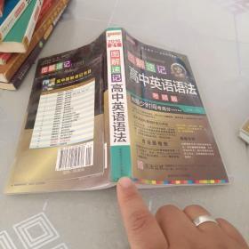 2016版PASS图解速记, 高中英语语法