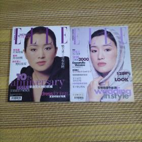 ELLE 中文版 NOVEMBER 1997+1999【封面 巩俐】