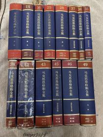 马克思恩格斯全集 第二版 第10、14、16、25、28、35、36、38、42、43、45、46、49卷(共14本合售)