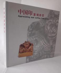 中国印篆刻珍赏