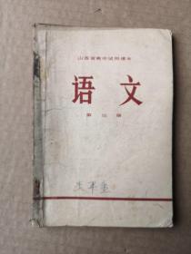 山西省高中试用课本,语文,第三册