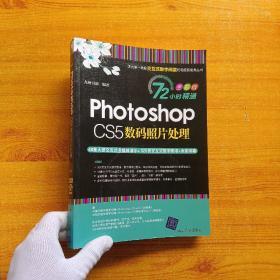 Photoshop CS5数码照片处理【含光盘一张  内页干净】