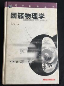 团簇物理学
