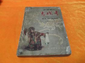 中国唱片-《大戏考》-16开 58年一版一印!