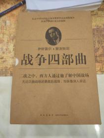 """爱泼斯坦""""战争四部曲"""":从鸦片战争到解放;人民之战;我访问延安——1944年的通讯和家书;中国未完成的歌名(共四册)"""