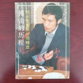 搏击的历程刘小光围棋对局精选