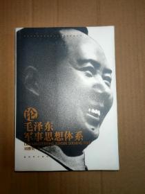 论毛泽东军事思想体系