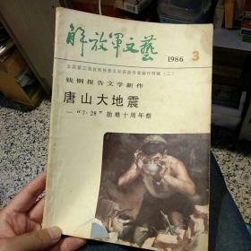 解放军文艺1986年第3期 唐山大地震—7.28劫难十周年祭 解放军文艺出版社