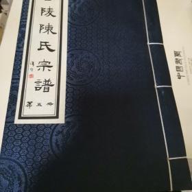 晋陵陈氏宗谱(全二十册)