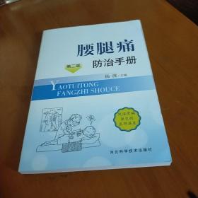腰腿疼防治手册 第二版 九五品 5元bpy09