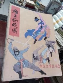 中华文学丛书2雍正剑侠图