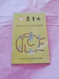 蔡李佛规定拳术竞赛套路(一)