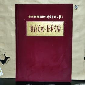 音乐舞蹈史诗《中国革命之歌》舞台美术与技术专集