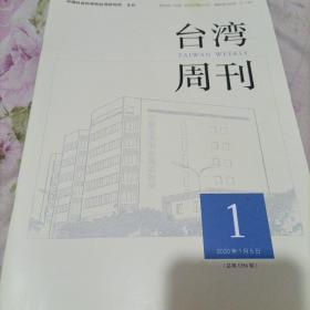 台湾周刊 2020年第1期 总第1358期