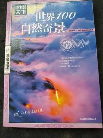 图说天下·国家地理系列:世界100自然奇景