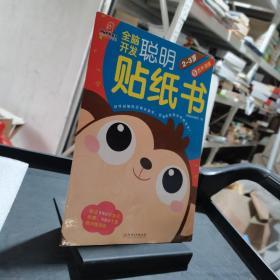 袋鼠妈妈 全脑开发聪明贴纸书·艺术创意·2-3岁