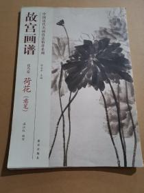 中国历代名画技法精讲系列·故宫画谱:花鸟卷 荷花(意笔)