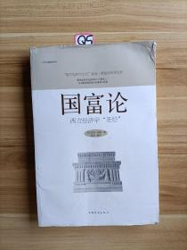 """国富论:西方经济学""""圣经"""""""