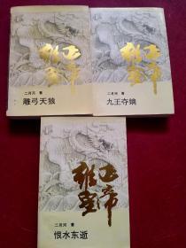 雍正皇帝(九王夺嫡、雕弓天狼、恨水东逝)全三册