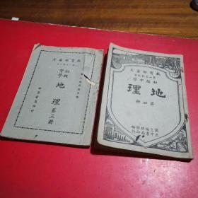 中华民国37年.定審部育教 第一次修订的(初级中学)理地第三册.第四册(合售2本)见图