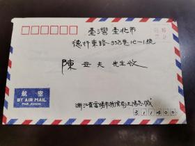7.25~7早期中国大陆实寄台湾封一个(内无信)