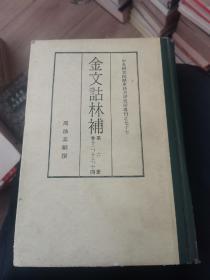 金文诂林补 第六册
