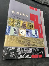 连环画艺术.2008(总第40辑)