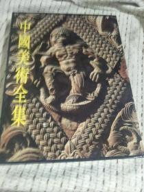 中国美术全集:雕塑编6  元明清雕塑 有函套