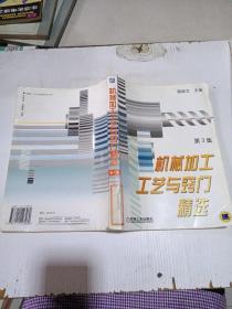 机械加工工艺与窍门精选.第3集