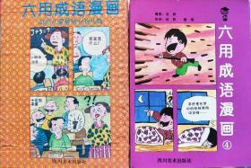 《六用成语漫画》盒装全六册,97年1版2印,从未阅读过,正版9成新
