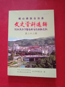 峨山彝族自治县文史资料选辑第二十二辑