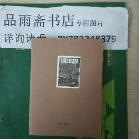 邓云乡集:红楼梦忆.