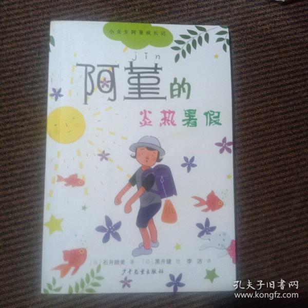 小女生阿堇成长记③阿堇的炎热暑假