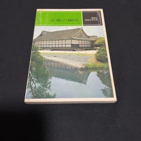 日文原版 京都の御所