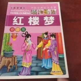 中国古典四大名著红楼梦