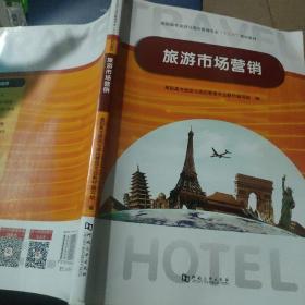 """旅游市场营销/高职高专旅游与酒店管理专业""""十三五""""规划教材"""